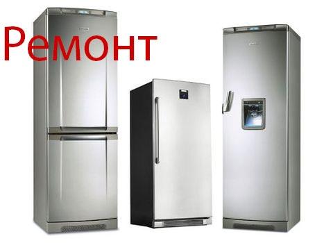 Ремонт холодильников и холодильных витрин 8-906-36-22-955